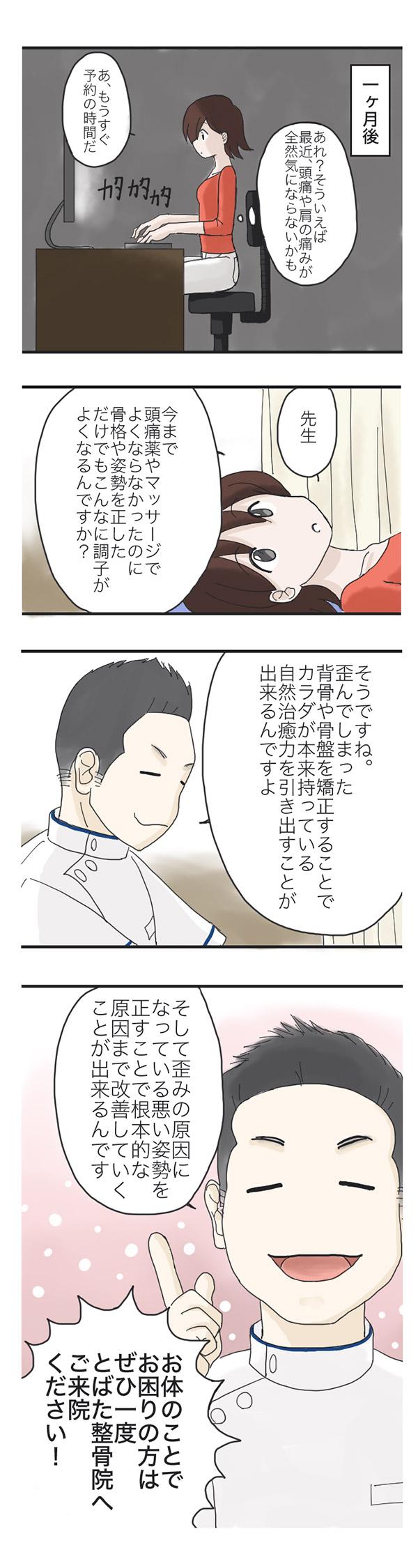 肩こりマンガ3