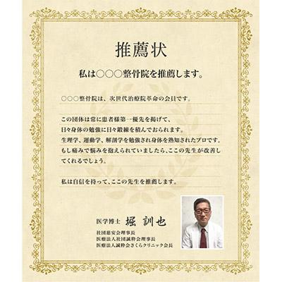 医学博士:堀訓也先生