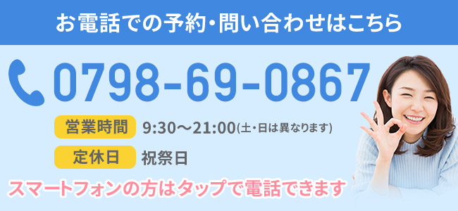 電話:0798-69-0867